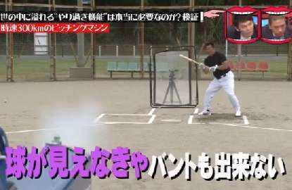 What does a 300kph baseball pitch look like?